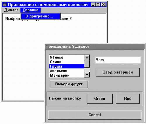 Немодальные диалоговые панели очень удобны для объединения различных инструментальных средств