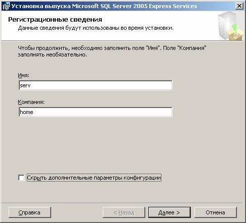 Установка sql server 2005 1с обслуживание 1с коломна