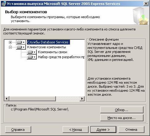 Sql 2005 установка для 1с 1с изменение настроек отчета