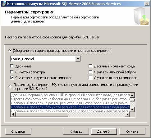 требуется ms sql server 6.5 service pack 5a или более старшая версия